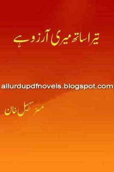 allurdupdfnovels: Tera Sath Meri Arzoo Hai By Mrs Sohail Khan