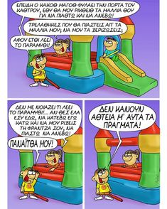 Funny Greek, Very Funny, Funny Pins, Funny Stuff, Funny Cartoons, More Fun, Funny Pictures, Jokes, Lol