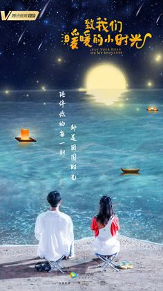 Kpop Show, Dramas, Chines Drama, Chinese Posters, Web Drama, Drama Fever, A Love So Beautiful, Korean Drama Movies, Tumblr Photography