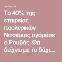Το 40% της εταιρείας πουλερικών Νιτσιάκος αγόρασε ο Ρουβάς. Θα δείχνω με το δάχτυλο την κότα στο φούρνο και θα φωνάζω: ΕΙΣΑΣΤΕ ΕΤΟΙΜΟΙΙΙΙ να φάμε;   Μαργαρίτες Μάντολες