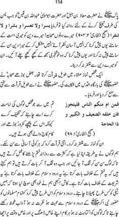 Complete Book: Esal-e-Swab ki Sharaee Hasiat ---  Written By: Shaykh-ul-Islam Dr. Muhammad Tahir-ul-Qadri --- Page # 114