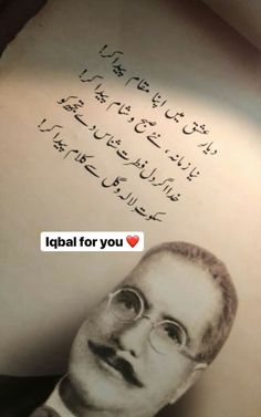 Urdu Quotes With Images, Poetry Quotes In Urdu, Best Urdu Poetry Images, Urdu Poetry Romantic, Love Poetry Urdu, Iqbal Poetry In Urdu, Urdu Poetry Ghalib, Sufi Poetry, Feelings Words