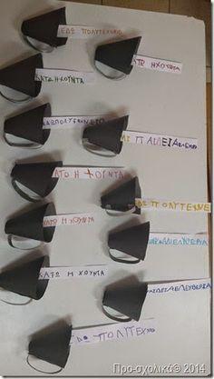 ντουντουκες Too Cool For School, School Stuff, School Organization, November, School Ideas, Kindergarten, Fall, School Supplies, Kinder Garden