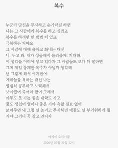 Korean Quotes, Life Hacks, Mindfulness, Advice, Math Equations, Writing, Tips, Lifehacks, Consciousness