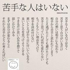 苦手な人がいるのではなく 、苦手と思う自分がいるだけ . . . #苦手な人はいない#苦手#人間関係 #恋愛#仕事#婚活#20代#上司 #言葉の力#日本語#そのままでいい