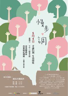 四季花緒 - 無名小站