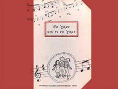 Το βιβλίο - CD CD Να' χαμε και τι να 'χαμε Greek Language, Autumn Activities, Poems, Learning, Children, Music, Blog, Youtube, Young Children