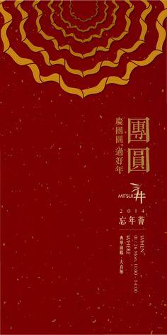 三井餐飲企業-忘年薈海報 mitsui japanese cuisine-year end party