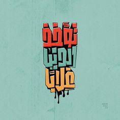 وما نيل المطالب بالتمني.. ولكنْ #arabic #calligraphy #typography #typeface…