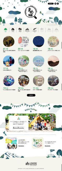 Cute Website, Website Layout, Web Layout, Layout Design, Travel Website Design, Pamphlet Design, Art Web, Japan Design, Web Banner