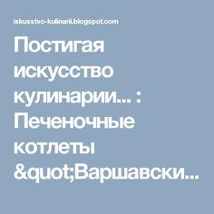 """Постигая искусство кулинарии... : Печеночные котлеты """"Варшавские"""""""
