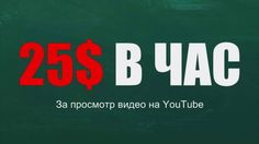 #THW Global заработай 25$ в час за просмотры видео на YouTube!