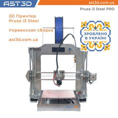 3D принтер AST3D Prusa i3 Steel PRO Украина Сделано в Украине! Покупайте тут: https://ast3d.com.ua/product/3d-printer-ast3d-prusa-i3-steel-pro-ukraina    #ast3d #ukraine #3dprinter #3dprint #3d #3dпринтер #3dпринтерукраина #купить3dпринтер #3дпринтер #3dпечать #3дпечать #3dукраина #принтер #печатьпластиком #3dnews #abs #pla  #cnc #чпу #оборудование #производитель #украина #prusa #prusai3 #anet