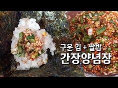 [김싸먹는 양념장] OO 로 하니 훨씬 맛나요. 간장양념장. 김양념장 만들기. 곱참김. 돌김 양념장 - YouTube Grains, Rice, Food, Essen, Meals, Seeds, Yemek, Laughter, Jim Rice