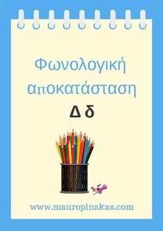 Printing Ideas Useful Piano Scales, Piano Lessons, Speech And Language, Speech Therapy, Special Education, Crafts For Kids, Learning Piano, Coding, Activities