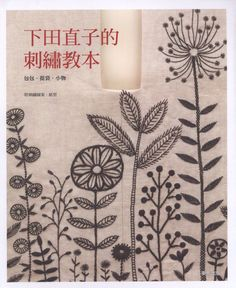 Yumiko Higuchi embroidery book: Artfully Embroidered-Motifs and Patterns for Bags and More. Embroidery bags pattern Japanese ebook in Chinese language. This ebook contains a lot of embroidery bags, pursues, book covers project. With basic stitch lessons for beginners, photo, diagrams and