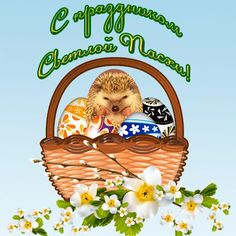 Happy Easter!))