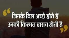 New Life Quotes, Hindi Quotes On Life, Wisdom Quotes, Relationship Quotes, Shyari Quotes, Lesson Quotes, True Quotes, Qoutes, Relationships