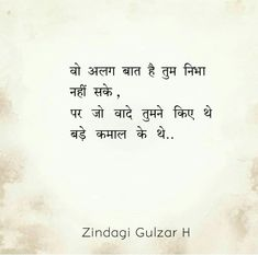 Love Quotes Poetry, Hindi Quotes On Life, Mixed Feelings Quotes, Good Thoughts Quotes, Hurt Quotes, Funny Quotes, Life Quotes, Urdu Thoughts, Marathi Quotes