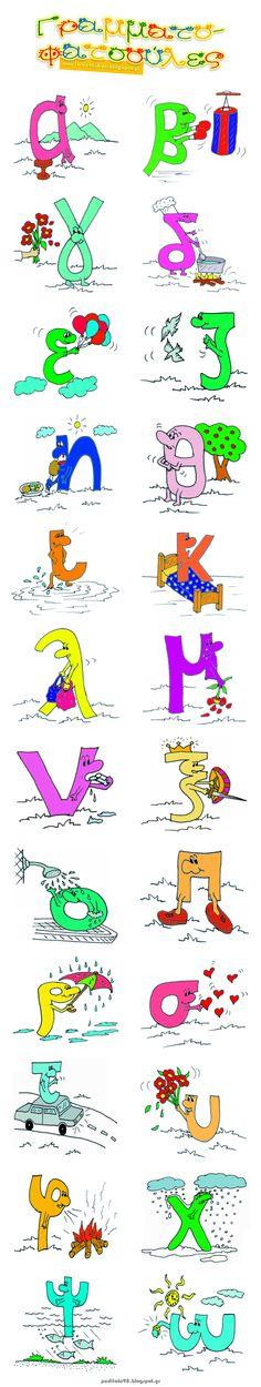 Πανέμορφα και εκφραστικά γραμματάκια από το ιστολόγιο Los Niños ! Πατήστε στην εικόνα και δείτε τα όλα σε μία αφίσα: (δείτε εδώ αριθμο... School Levels, Grade 1, Speech Therapy, Special Education, Graphic Illustration, Alphabet, Classroom, Teaching, Lettering