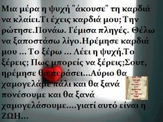 Greek Love Quotes, True Words, Best Quotes, Lyrics, Thoughts, Sayings, Life, Minions, Dreams