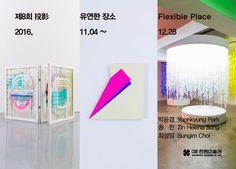 제8회 投影 《유연한 장소》 Flexible Place  박윤경 / 송진 / 최성임 YoonKyung Park / Zin Helena Song /SungIm Choi  주최 : (재)한원미술관 주관 : (재)한원미술관 2016.11.04 -2016.12.28 Opening reception
