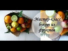 Букет из фруктов. Мастер-класс / Bouquet of Fruit. Master-Class - YouTube