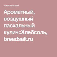 Ароматный, воздушный пасхальный кулич::Хлебсоль, breadsalt.ru