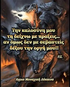Wolf, Life Quotes, Greek Quotes, Movie Posters, Movies, Angel, Quotes, Quotes About Life, Quote Life