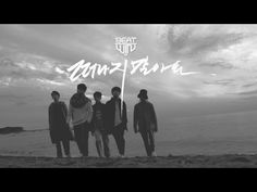 비트윈 (BEATWIN) - 떠나지 말아요 Don't Leave [Music Video] - YouTube