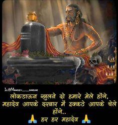 Mahakal Shiva, Lord Shiva, Mahadev Quotes, Swami Vivekananda Quotes, Shiv Ji, Lord Mahadev, Girl Photography Poses, His Eyes, Positive Quotes