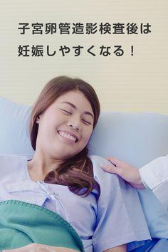 子宮卵管造影検査は、検査後に妊娠しやすくなることで知られています。これは、造影剤が卵管内 を消毒して内部の滑りをよくしたり、通過する際に卵管を少し押し広げて粘液などの軽い詰まりを 解消したりするためです。  #子宮卵管造影検査  #子宮卵管造影検査妊娠率  #子宮卵管造影検査方法  #子宮卵管造影検査痛い  #子宮卵管造影検査費用  #子宮卵管造影検査とは  #妊娠  #妊活  #赤ちゃん