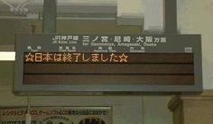 日本の終わり