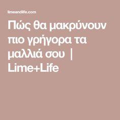 Πώς θα μακρύνουν πιο γρήγορα τα μαλλιά σου | Lime+Life