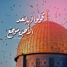 Palestine Quotes, Eid Mubarak Images, Dome Of The Rock, Palestinian Embroidery, Army Love, Islamic Pictures, Islam Quran, Jerusalem, Nature Photos