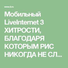 Мобильный LiveInternet 3 ХИТРОСТИ, БЛАГОДАРЯ КОТОРЫМ РИС НИКОГДА НЕ СЛИПНЕТСЯ | Сударыня_Галя - Сударыня Галя |