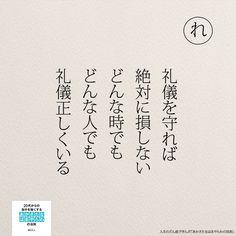 礼儀を守れば<br />絶対に損しない<br />どんな時でも<br />どんな人でも<br />礼儀正しくいる<br /> Powerful Quotes, Wise Quotes, Powerful Words, Inspirational Quotes, Cool Words, Wise Words, Japanese Quotes, Positive Messages, Favorite Words