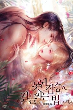 Couple Poses Reference, Manga Collection, Dragon Pictures, Korean Art, Long Lashes, Manhwa Manga, Manga Anime, Cute Anime Couples, Light Novel