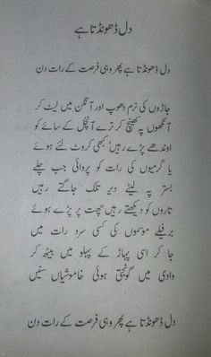 Poetry Quotes In Urdu, Love Poetry Urdu, Urdu Quotes, Islamic Quotes, Me Quotes, Qoutes, Ghazal Poem, Nice Poetry, Iqbal Poetry