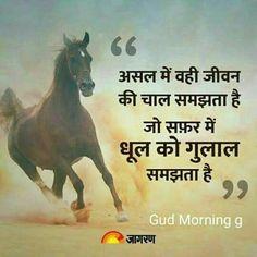 Motivational Status in Hindi Motivational Quotes in Hindi Chankya Quotes Hindi, Motivational Thoughts In Hindi, Hindi Good Morning Quotes, Gita Quotes, Desi Quotes, Motivational Picture Quotes, Good Thoughts Quotes, Marathi Quotes, Inspirational Quotes Pictures