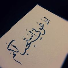 """Quran 40:60 – The Ever-Forgiving """"ادْعُونِي أَسْتَجِبْ لَكُمْ"""" """"Call on Me, I will respond to you."""""""