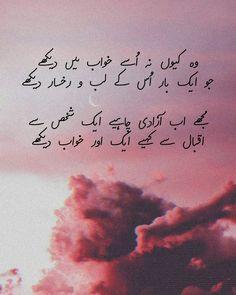 Urdu Funny Poetry, Poetry Quotes In Urdu, Best Urdu Poetry Images, Urdu Poetry Romantic, Love Poetry Urdu, Deep Poetry, Urdu Quotes, Qoutes, Emotional Poetry
