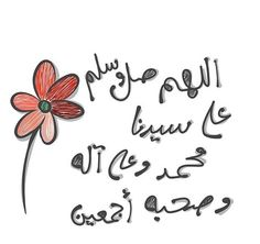 سجل حضورك بالصلاة على النبي  - صفحة 12 846ad73bb3db983c795c61939803caf1