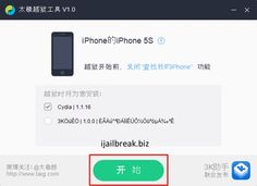 TaiG jailbreak for iOS 8.1.1 and iOS 8.2 beta released | ijailbreak