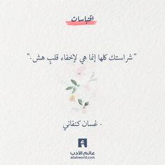 Poet Quotes, Book Qoutes, Wisdom Quotes, True Quotes, Woman Quotes, Beautiful Arabic Words, Arabic Love Quotes, Touching Words, Fathers Day Quotes