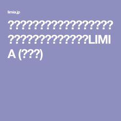 レモンバームで虫除けスプレーを作る(ハーブチンキの作り方) LIMIA (リミア)