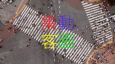 動画集客なら大阪,兵庫,京都,四国など関西中心に 見込み客を集める集客動画を制作しているPR企画事務所