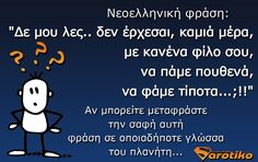 Funny Statuses, Funny Qoutes, Funny Greek, Im Mad, Clever Quotes, Just For Laughs, Laugh Out Loud, Funny Shit, Funny Pictures
