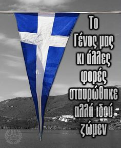 Greek Flag, Be Glorified, Greek Beauty, My Ancestors, The Son Of Man, Greek Quotes, Greece, Sayings, My Love
