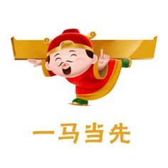 Cny Greetings, Stickers Online, Good News, Singapore, Chinese, Animation, Gifs, Happy, Cute